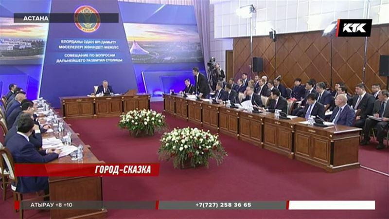 Назарбаев показал чиновникам Астану, которая ему не нравится
