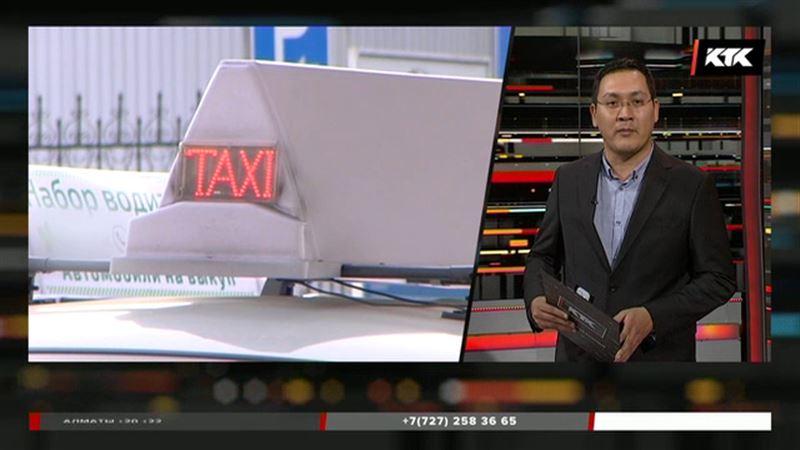 Казахстанцы стали меньше заказывать авто из таксопарков