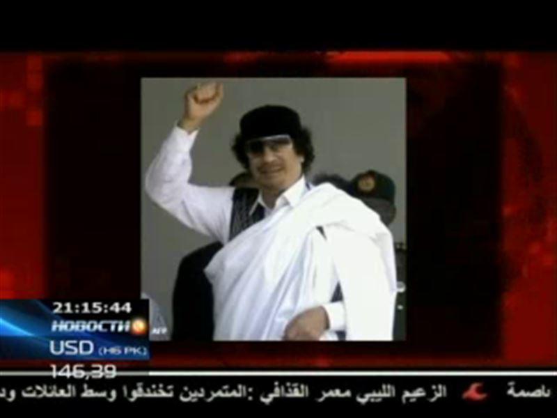 В Ливии продолжают искать Муаммара Каддафи