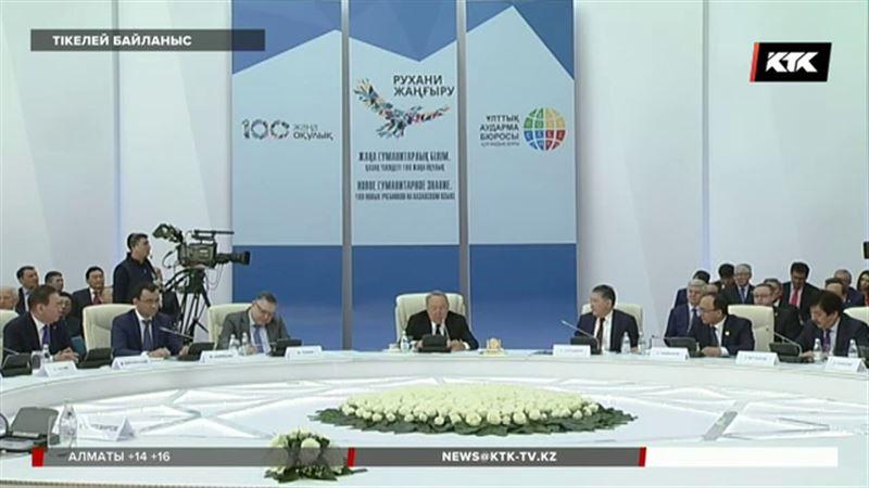 Назарбаев сапасыз университеттердің санын қысқартуды ұсынды