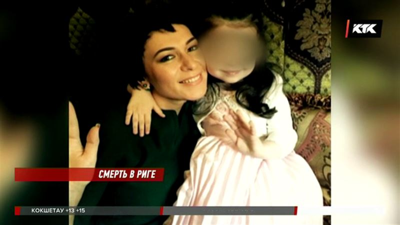 В Риге расследуют жестокое убийство казахстанки