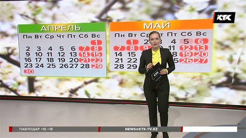 Затяжные майские праздники ждут казахстанцев