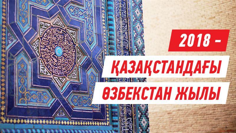 Өзбекстанға не үшін бардым...