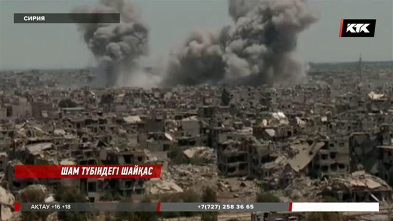Сирия: Содырлардың соңғы нүктесіне соққы жасалды