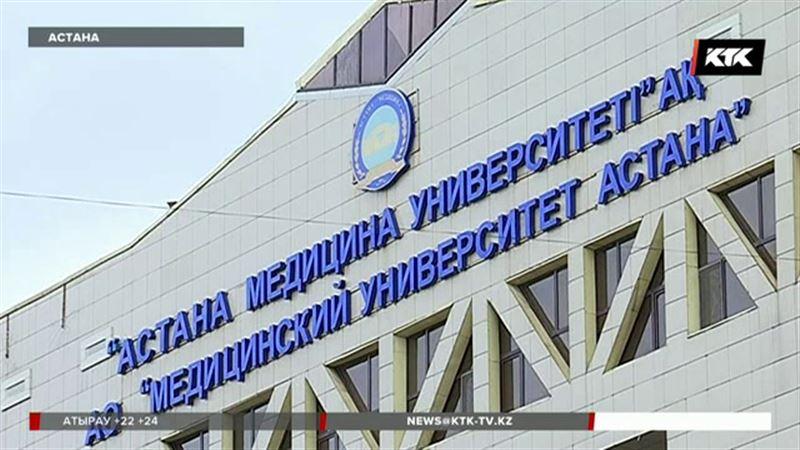 Астанада медициналық университет төңірегіндегі дауға қатысы бар күдіктілер анықталды