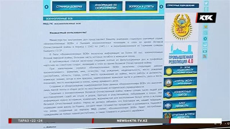 База данных «Военнопленные Великой Отечественной войны» заработала