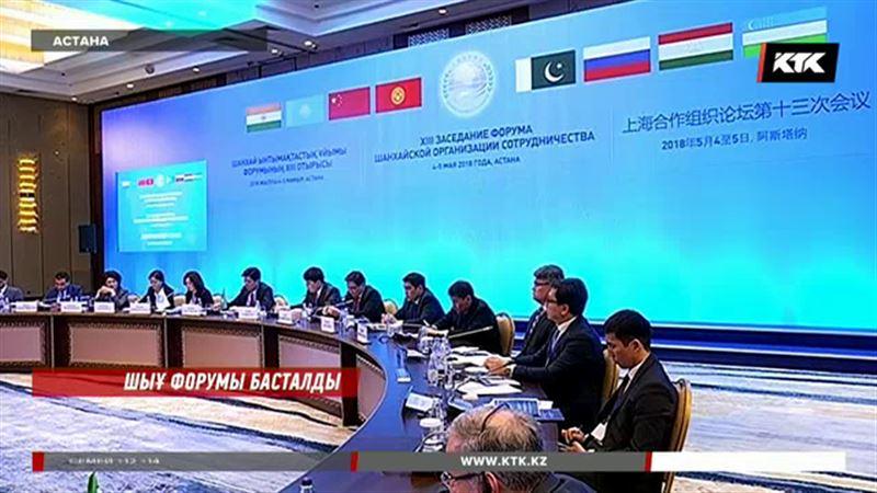 Астанада Шанхай ынтымақтастық ұйымының 13-ші форумы басталды