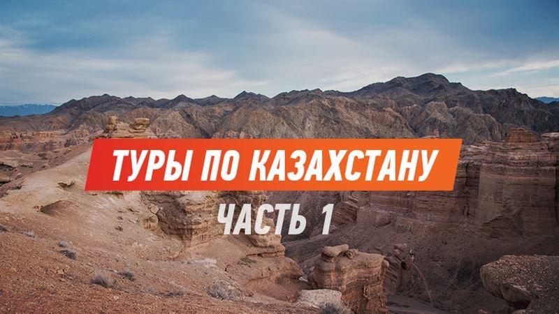 Мой Казахстан. Уникальные парки