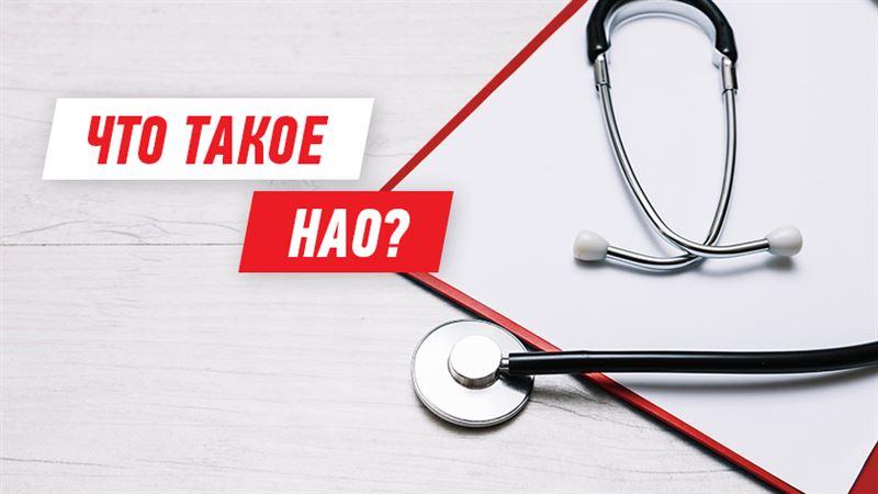 Диагноз «НАО»: как выявить редкую болезнь