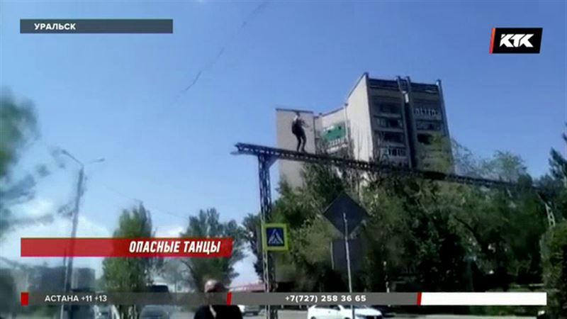 Житель Уральска станцевал над проезжей частью
