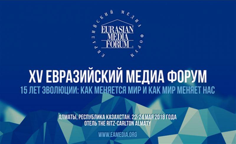 Сегодня стартовал XV Евразийский медиа форум в Алматы