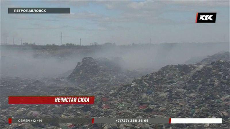 Жители Петропавловска задыхаются из-за сотен тонн тлеющего мусора