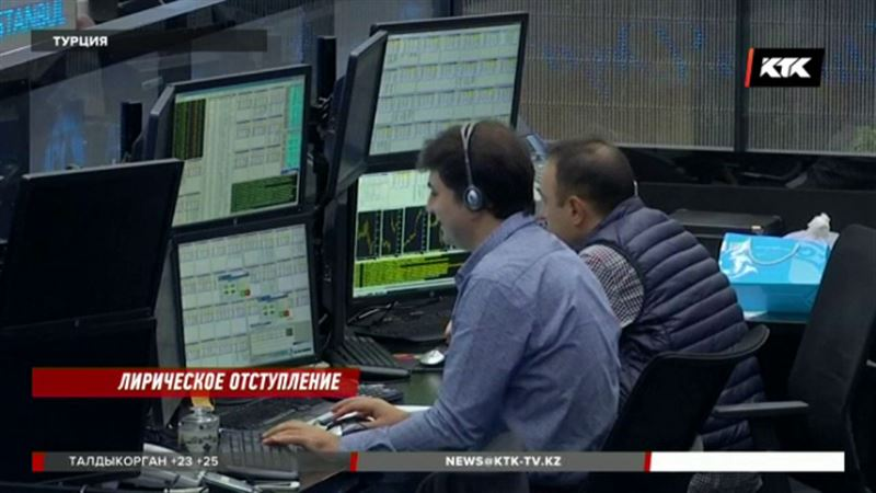 Турецкая лира летит в пропасть – что это значит для Казахстана?