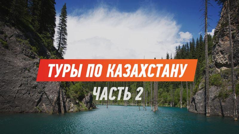 Мой Казахстан. Кольсай, Бурабай и Баянаул