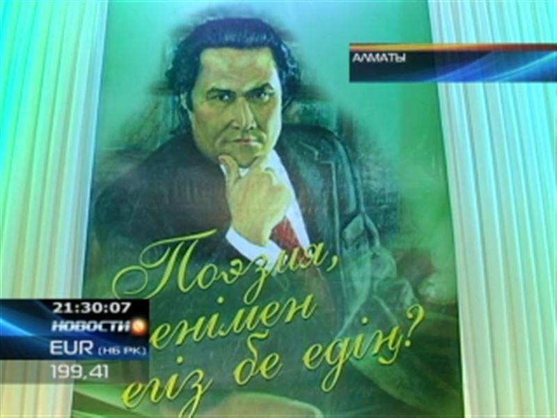 В Алматы презентовали сборник произведений Мукагали Макатаева