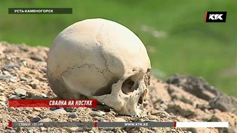 На усть-каменогорской свалке нашли черепа и кости