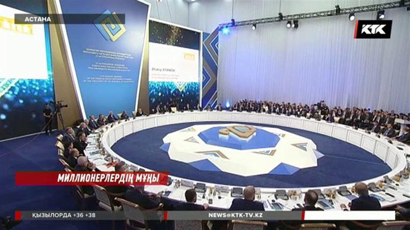 Шетелдік  миллионерлер Назарбаевқа мұңын шақты