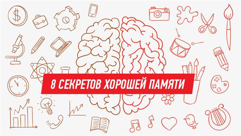 Восемь секретов хорошей памяти