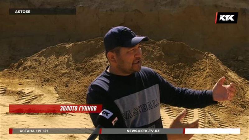 Под Актобе на песчаном карьере под ноги рабочим посыпалось золото гуннов