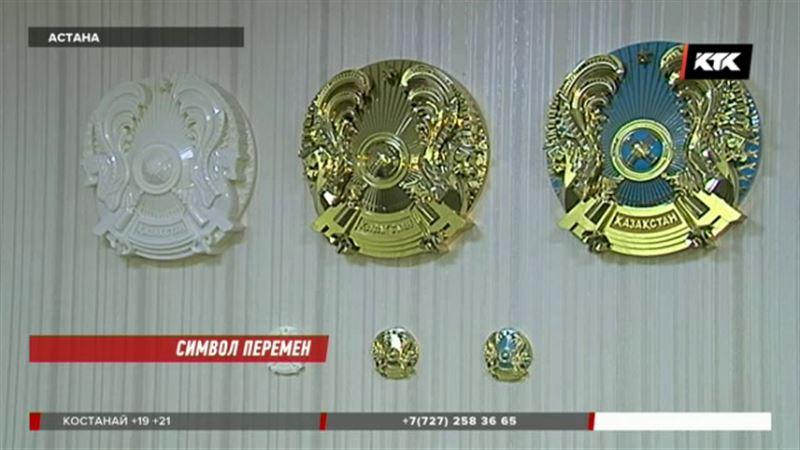 Казахстанский Герб изменят