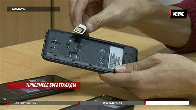 Тіркелмеген телефондар байланыстан ажыратылады