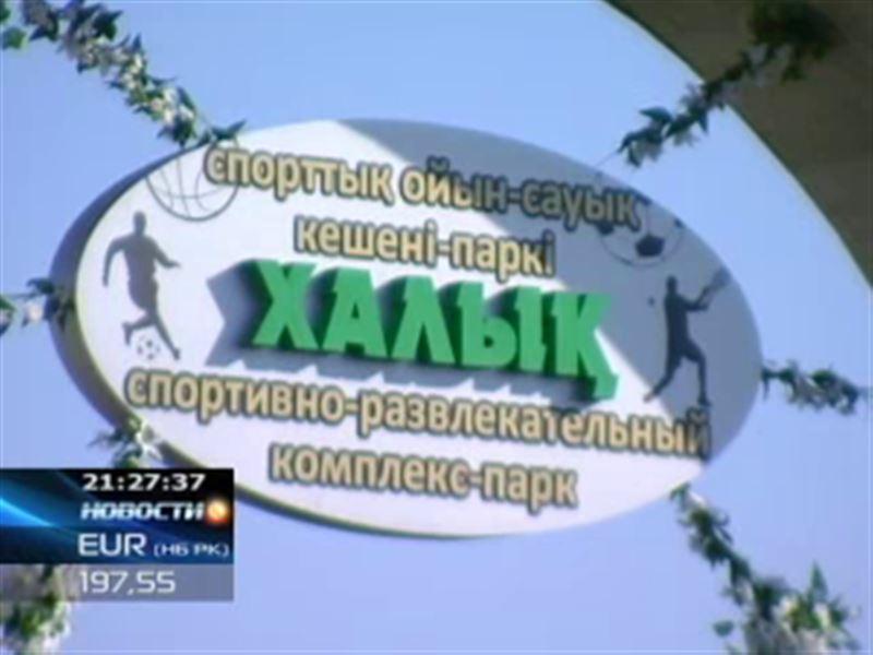 В Алматы открылась новая спортивная площадка