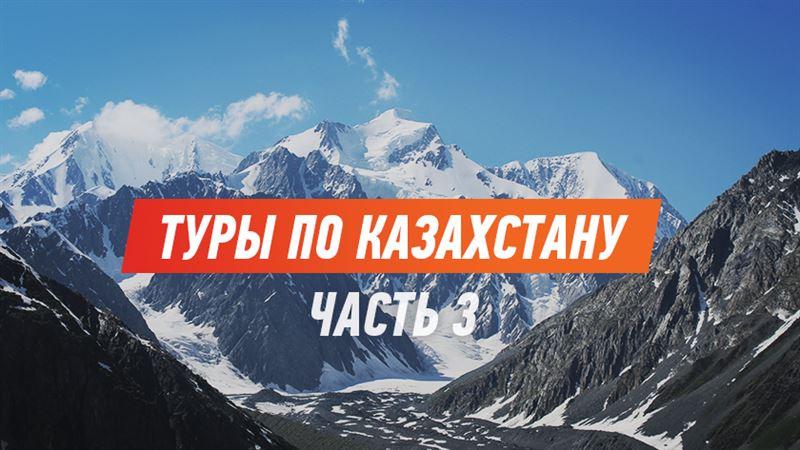 Мой Казахстан. Каркаралинск, Катон-Карагай, Кокшетау