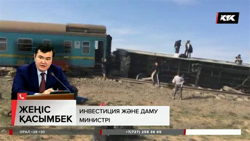 Жеңіс Қасымбек жолаушылар пойызына жүк пойызы соғылған деген болжамды жоққа шығарды