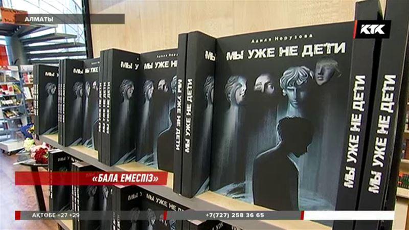 Алматыда Адиля Норузованың тұңғыш кітабы жарық көрді