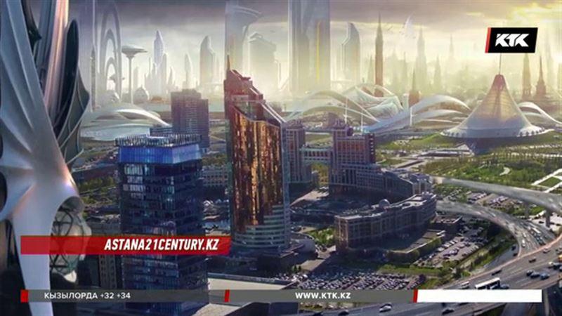 Будущее Астаны можно увидеть в режиме онлайн