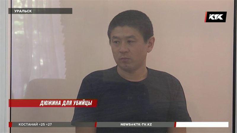 Жуткое убийство в Уральске – огласили приговор