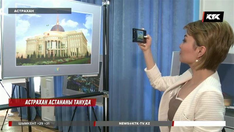 Астрахан жұрты Астананың сәулетімен жақынырақ танысуға мүмкіндік алды