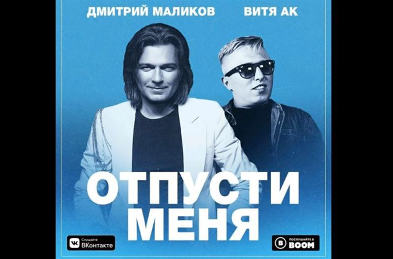 Дмитрий Маликов и хип-хоп исполнитель Витя АК представили совместную песню