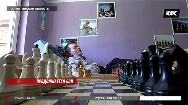 Школа инвалида-шахматиста из Алматинской области на грани закрытия