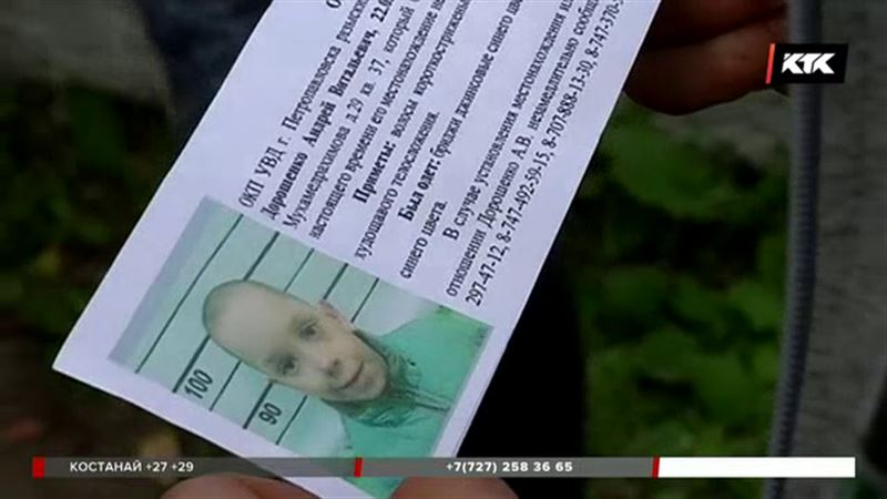В Петропавловске ищут пропавшего мальчика