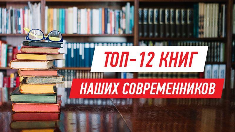 Топ-12 книжных новинок казахстанских авторов
