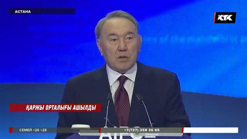 Назарбаев «Астана» қаржы орталығының тиімді тұстарын атады
