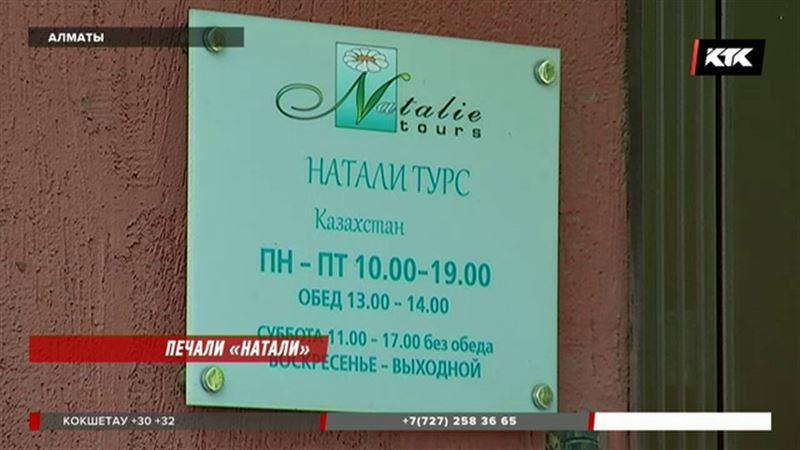 Туроператор «Натали Турс» аннулировал все оплаченные путевки