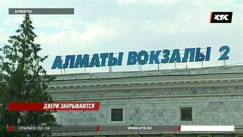 Вокзал «Алматы-2» могут закрыть