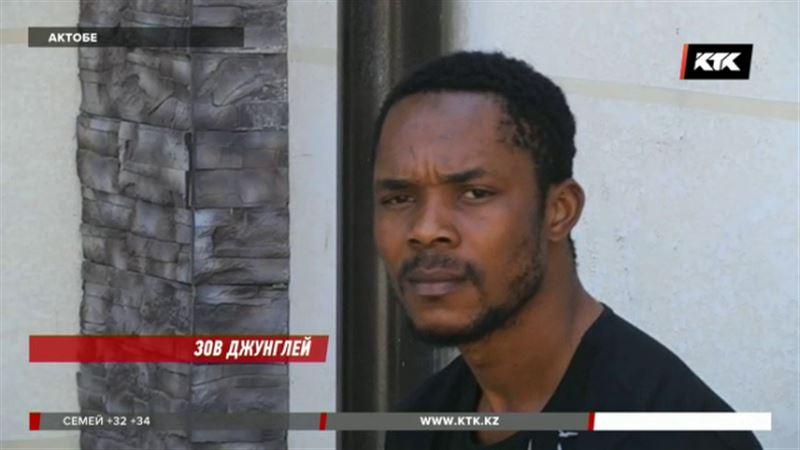 Застрявший в Актобе нигериец мечтает вернуться домой