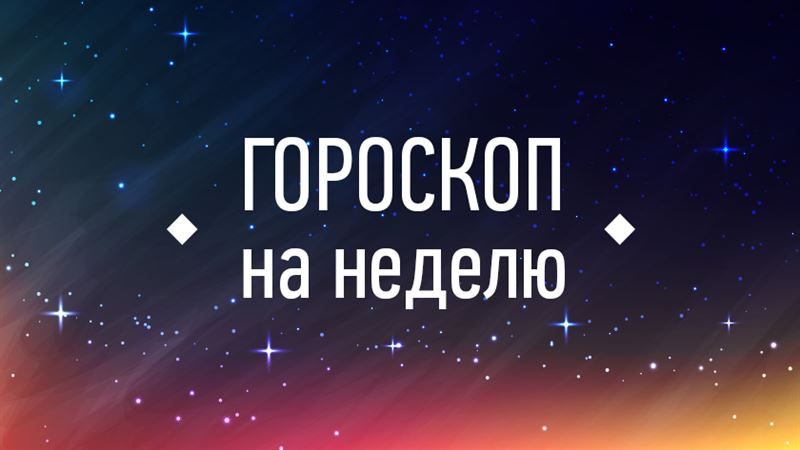 Астропрогноз: гороскоп на 16 – 22 июля