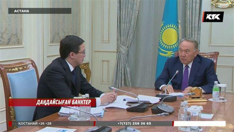 Назарбаев дандайсыған банктерді тағы  сабасына түсірді