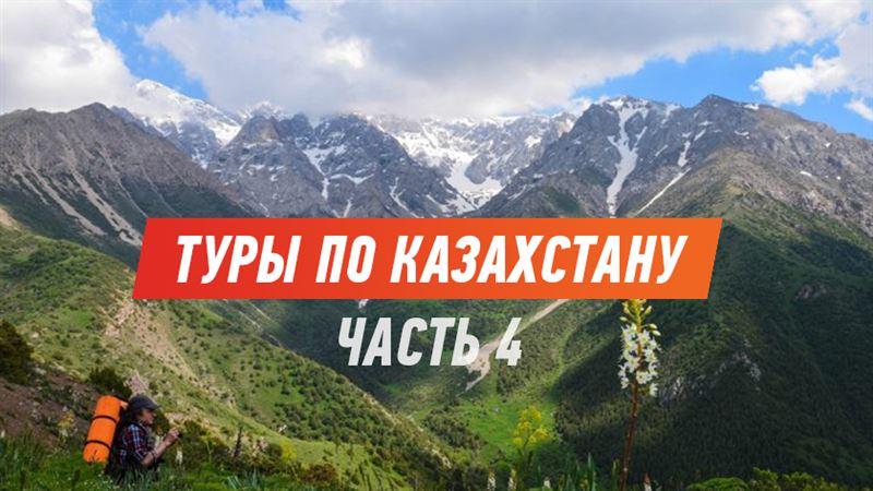Три самых загадочных нацпарка Казахстана