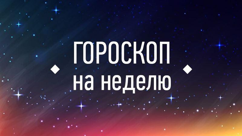 Астропрогноз: гороскоп на 23 – 29 июля