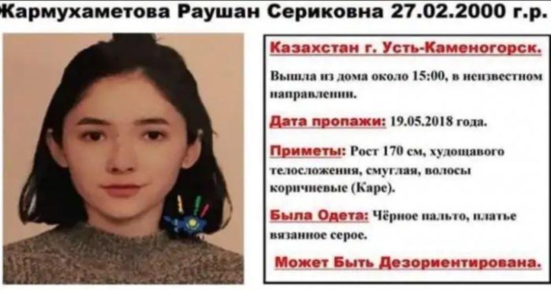 Найдено тело пропавшей в Усть-Каменогорске школьницы