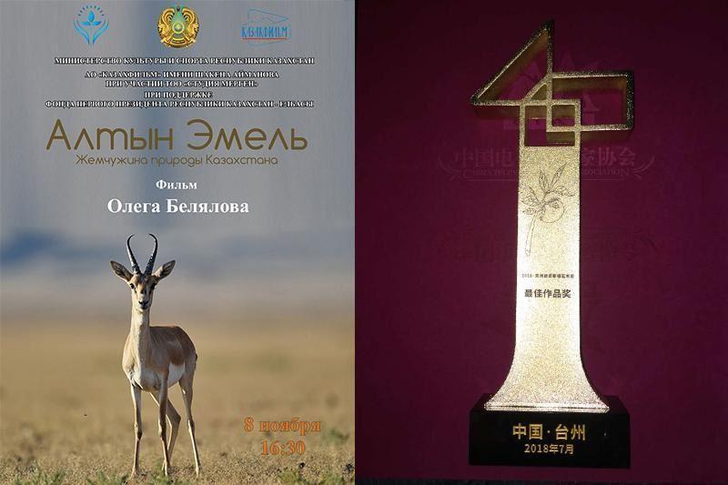 «Алтынемел» деректі фильмі Қытайда жүлдеге ие болды