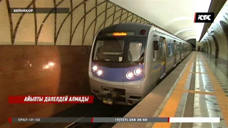 Алматыда метро құрылысына қатысты қылмыстық іс жабылып тынды