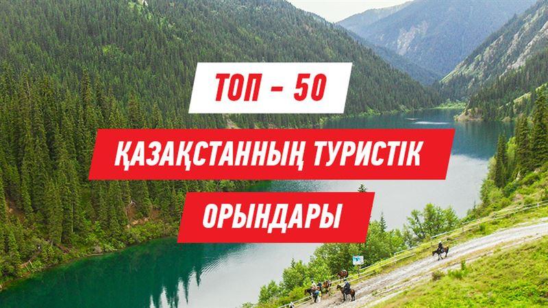 Қазақстандағы ең үздік 50 туристік орын