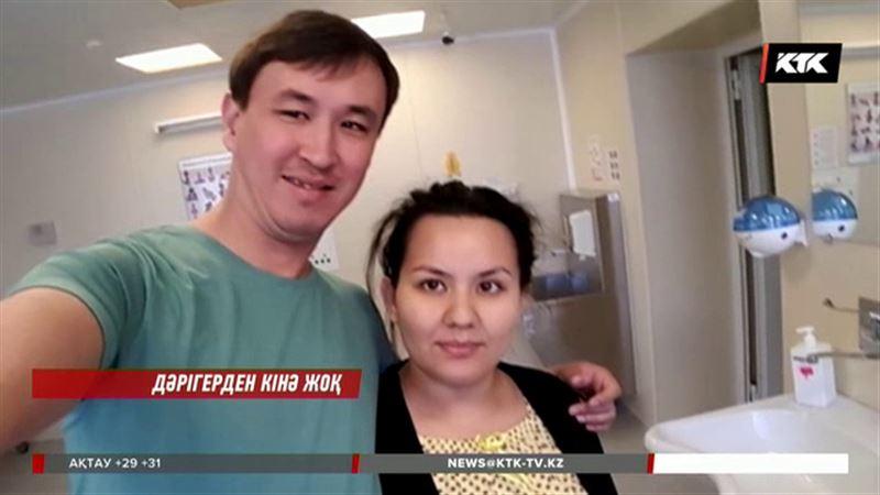 Астанада босану үстінде көз жұмған  келіншектің күйеуі шетел сарапшыларының қортындысына сенбейді