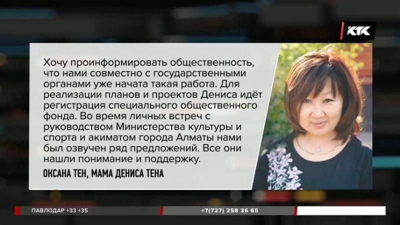 Денису Тену установят памятник в Алматы